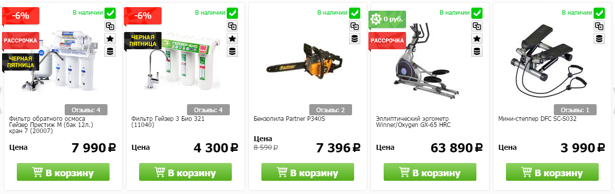 Купоны Techport в Енисее